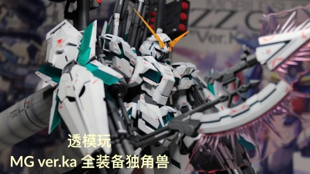 【透模玩】MG全装备独角兽高达 喷涂评测 MG卡版全装备独角兽 1/100