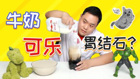 牛奶和可乐共饮会得胃结石?男子亲测得出结果,没啥卵用