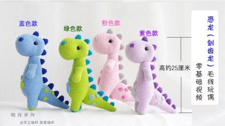 明月手作恐龙毛线玩偶上集:各部件的钩法粗毛线手工编织