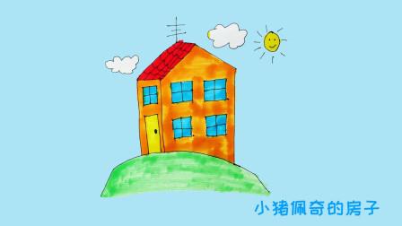 准备好彩笔!我们一起画小猪佩奇家的卡通房子,儿童益智简笔画