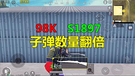 吃鸡百科大全26:S1897子弹10连发?98K不服:我也能10连发!