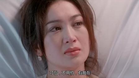 经典悬疑之作:因钱而起,温碧霞怀疑老公与外人都要害她