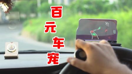 小米众筹新品车萝卜HUD,让你的爱车再上一个档次,车友:真香!