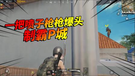 老撕鸡:被4个人围堵在楼上,一把喷子枪枪爆头,连开4枪杀出重围