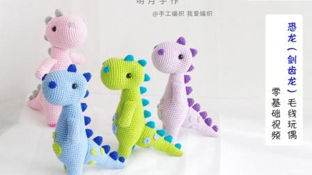 明月手作恐龙毛线玩偶下集:缝合的方法用毛线钩织