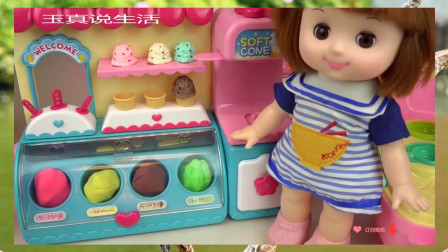 【宝宝玩具 玩偶 过家家】Play doh and baby doll Ice cream shop toys play online