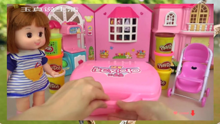 【宝宝玩具 玩偶 过家家】Play doh and baby doll Ice cream shop toys play【小玩具】
