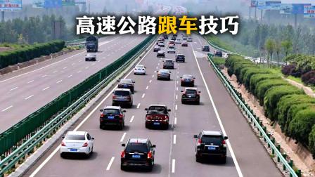 高速安全跟车小技巧,知道这几个要点,新手也能安全上高速