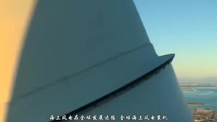 中国在东海建立海上风电并网项目, 成亚洲第一