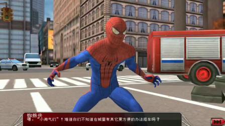 超凡蜘蛛侠:维护世界和平的任务就交给你了