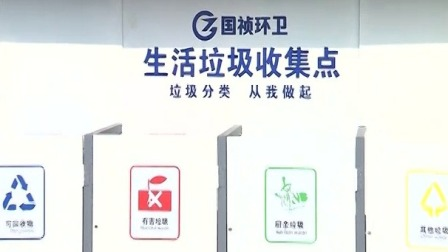 安徽8市试点生活垃圾分类:近30万户居民参与 每日新闻报 20190711 高清版