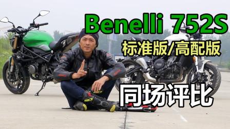 Benelli 752S标准版/高配版 同场评比