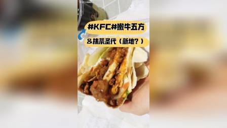 (KFC)嫩牛五方&抹茶圣代(新地? )
