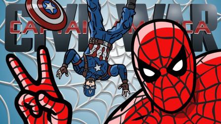 《美国队长:内战》恶搞#2,黑寡妇遭钢铁侠咸猪手,小蜘蛛调戏队长