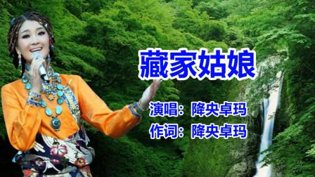 降央卓玛《藏家姑娘》草原歌曲