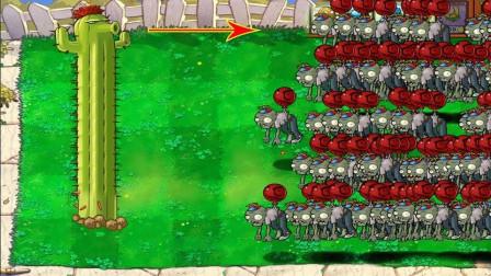 植物大战僵尸:植物vs僵尸战斗迷你游戏仙人掌vs 999高坚果僵尸