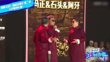 《这!就是街舞》冯正和好哥们一起表演墨镜舞,这配合简直天秀