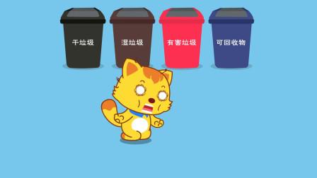 猫小帅欢乐时刻垃圾分类猪帮忙:你是什么垃圾呢?小猪来帮你做分类吧