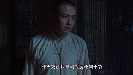 白鹿原:白孝文偷拿家里一袋面给田小娥,小娥还他俩鸡蛋,却被媳妇给发现了。