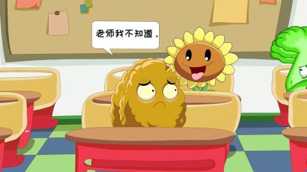 【植物大战僵尸】为什么总是我-游戏搞笑动画-为什么总是我-植物大战僵尸