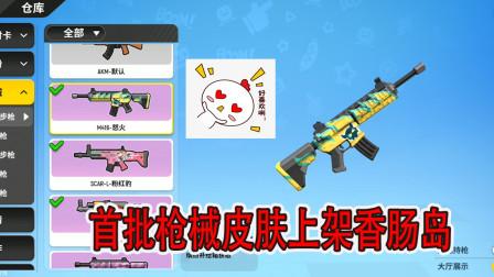 首批枪械皮肤上架香肠岛,粉嫩SCAR-L萌萌哒,M4更是抢眼