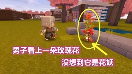 迷你世界故事:男子看上一朵玫瑰花 没想到它是花妖 最后化成人形