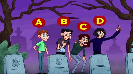 脑力测试:站在墓地里拍照的4个人中,哪个是从坟墓里爬出来的死人?