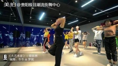 极目潮流街舞丨梦妮&牛牛《大艺术家》