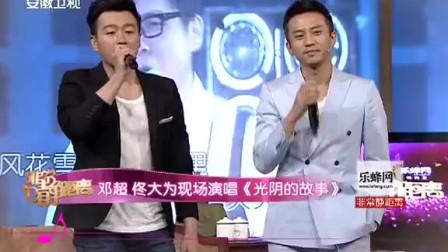 邓超、佟大为现场合唱《光阴的故事》,太好听了!