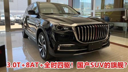 探店红旗HS7,3.0T+8AT+全时四驱!这是要做国产SUV旗舰的节奏?