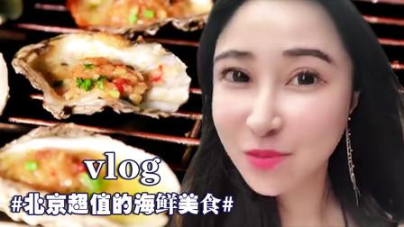 50元就可以在北京吃到海鲜大餐,这老板家里有矿啊