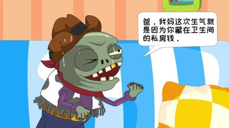 【植物大战僵尸】儿子的理性-游戏搞笑动画-儿子的理性-植物大战僵尸