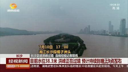 湘江洪峰过境长沙,橘子洲头观景步道被淹没,洪峰持续数小时