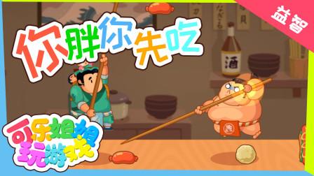 玩游戏:你胖你先吃 这是一场吃货之间的较量 适合4+
