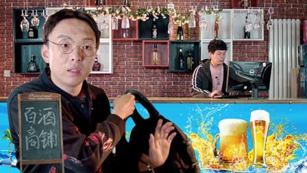 看小伙新型销售方式,哄的酒吧老板得意洋洋