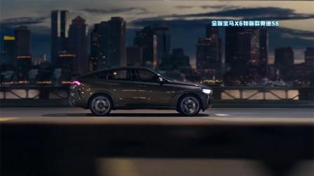《车生活TV · 一周二车》——全新宝马X6和新款奥迪S8