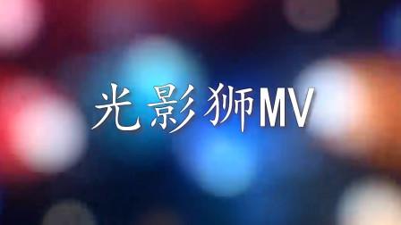 光影狮MV独播:超柔情小姐姐翻唱《青城山下白素贞》,惊为天人啊