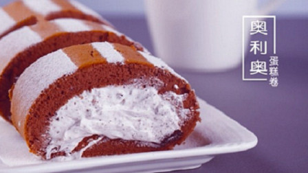 如何做出松软不开裂的奥利奥蛋糕卷?简单制作秘诀,一招搞定!