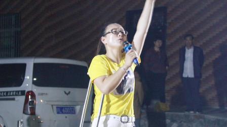 残疾人袁雪,湖北农村演唱会,DJ《38度6》体味一见钟情