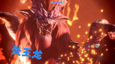 天铭 怪物猎人 世界 40 爆炎的炎王龙