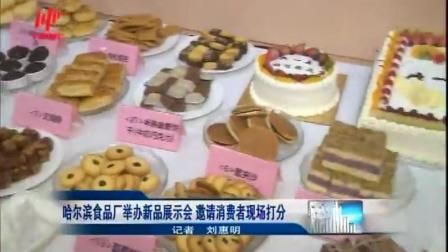 哈尔滨食品厂举办新品展示会,41个新品,让消费者眼前一亮