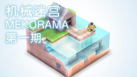 《机械迷宫》【疋木】第一期游戏攻略视频(1-4关)
