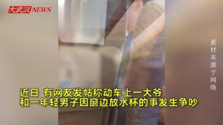 靠窗乘客拒绝大爷窗边放水杯引争吵