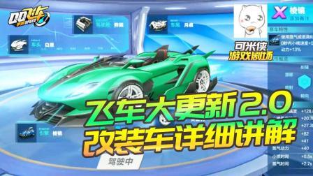 QQ飞车手游大更新2.0改装车怎么玩?可米详细讲解