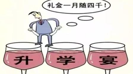 倡议考生不办升学宴 老师拒赴谢师宴 每日新闻报 20190712 高清版