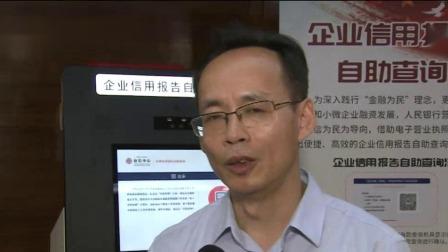 北京新闻 2019 全国首个企业信用自助查询系统亮相北京