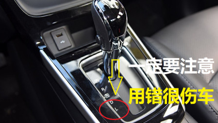 自动挡D档切换L档,需要踩刹车吗?一定注意这点,用错很伤车