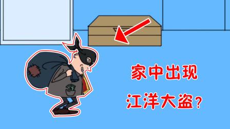 寻找辣条:家中出现江洋大盗!只拿走了一样东西?