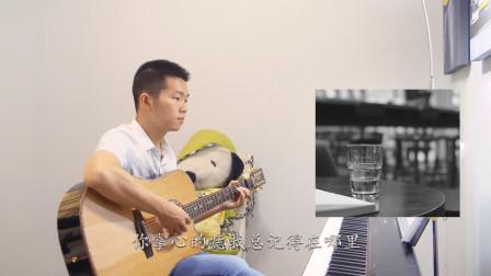 【琴侣】吉他弹唱《至少还有你》