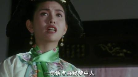 鹿鼎记:多隆出卖周星驰后,不仅要私吞其家产,还想霸占建宁公主
